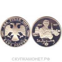 2 рубля 1995 И.А. Бунин, 125 лет со дня рождения, фото 1
