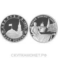2 рубля 1995 Парад победы (флаги), на аверсе - Кремль, фото 1