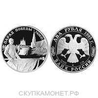 2 рубля 1995 Парад победы (флаги), на аверсе - орел, фото 1