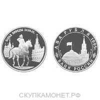 2 рубля 1995 Парад победы (Жуков на коне), фото 1