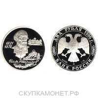 2 рубля 1996 Н.А. Некрасов, 175 лет со дня рождения, фото 1