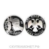 2 рубля 1996 Ф.М. Достоевский, 175 лет со дня рождения, фото 1