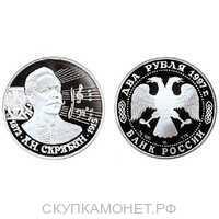 2 рубля 1997 А.Н. Скрябин, 125 лет со дня рождения, фото 1