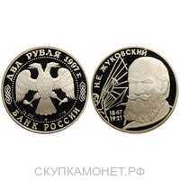2 рубля 1997 Н.Е. Жуковский, 150 лет со дня рождения, фото 1