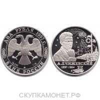 2 рубля 1997 А.Л. Чижевский, 100 лет со дня рождения, фото 1