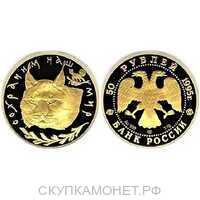 50 рублей 1995 год (золото, Рысь), фото 1