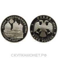3 рубля 1992 Троицкий собор в Санкт-Петербурге, фото 1