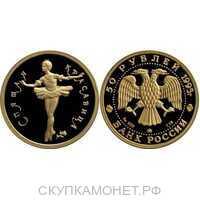 50 рублей 1995 год (золото, Спящая красавица), фото 1