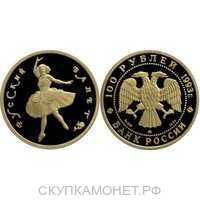 100 рублей 1993 год (золото, Русский балет) ММД, фото 1