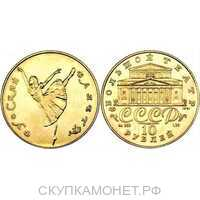 10 рублей 1991 год (золото, Русский балет) ЛМД, фото 1