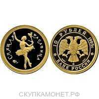 10 рублей 1995 год (золото, Спящая красавица), фото 1