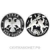 3 рубля 1993 100 лет Российско-французского союза, фото 1