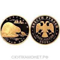 200 рублей 2008 год (золото, Речной бобр), фото 1