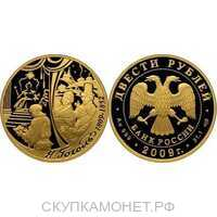 200 рублей 2009 год (золото, 200 лет со дня рождения Н.В.Гоголя), фото 1