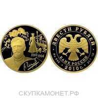 200 рублей 2010 год (золото, 150 лет со дня рождения А.П. Чехова), фото 1