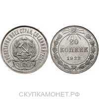 20 копеек 1922 года (СССР, серебро), фото 1