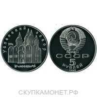 5 рублей 1990 Памятная монета с изображением Успенского собора в Москве, фото 1