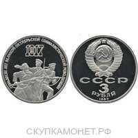 3 рубля1987 70 лет Великой Октябрьской социалистической революции., фото 1