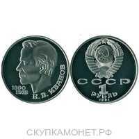 1 рубль1991 100 лет со дня рождения чувашского поэта К. В. Иванова, фото 1
