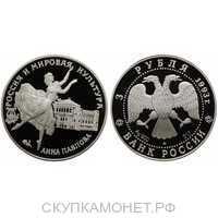 3 рубля 1993 Анна Павлова, фото 1