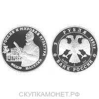 3 рубля 1993 Федор Шаляпин, фото 1