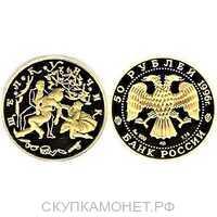 50 рублей 1996 год (золото, Щелкунчик), фото 1