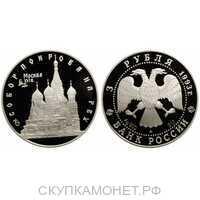3 рубля 1993 Собор Покрова на рву, фото 1