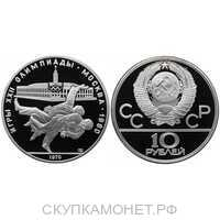 10 рублей 1979 Борьба дзюдо. Игры XXII Олимпиады, фото 1