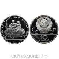10 рублей 1979 Бокс. Игры XXII Олимпиады, фото 1