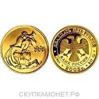 25 рублей 2003 год (золото, Водолей), фото 1