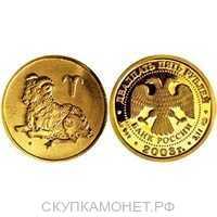 25 рублей 2003 год (золото, Овен), фото 1