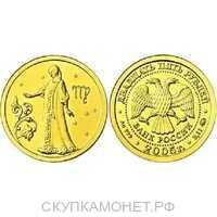 25 рублей 2005 год (золото, Дева), фото 1