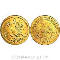 25 рублей 2005 год (золото, Лев), фото 1