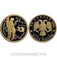 50 рублей 1994 год (золото, Соболь), фото 1