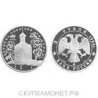 3 рубля 1994 Церковь Покрова на Нерли, фото 1