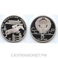 5 рублей 1978 Скачки с барьерами. Игры XXII Олимпиады, фото 1