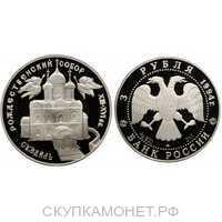 3 рубля 1994 Рождественский собор (Суздаль), фото 1