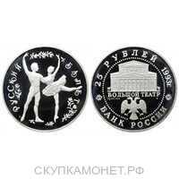 25 рублей 1993 Русский балет. Танцующий балетный дуэт, фото 1