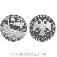 25 рублей 1994 100 лет транссибирской магистрали, фото 1