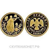10 рублей 1999 год (золото, Раймонда), фото 1