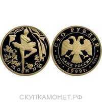 100 рублей 1999 год (золото, Раймонда), фото 1