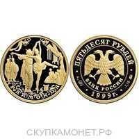 50 рублей 1999 год (золото, Раймонда), фото 1
