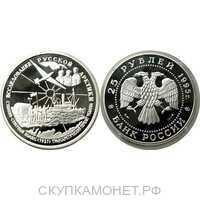 """25 рублей 1995 Станция """"Северный полюс"""", экипаж Чкалова, фото 1"""