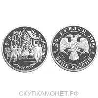 """25 рублей 1996 Сцена из балета """"Щелкунчик"""", фото 1"""