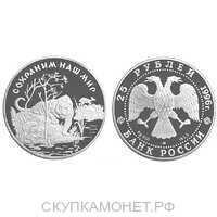 25 рублей 1996 Сохраним наш мир. Амурский тигр, фото 1