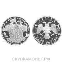 25 рублей 1996 Куликовская битва, фото 1