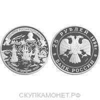 25 рублей 1996 300 лет Российскому флоту. Г.А Спиридов, фото 1