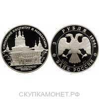 3 рубля 1994 Смольный институт (Санкт-Петербург), фото 1