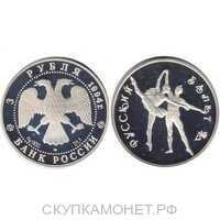 3 рубля 1994 Русский балет. Танцующая пара, фото 1