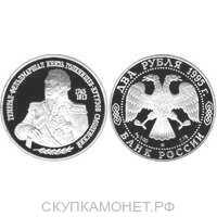 2 рубля 1995 М.И. Кутузов, 250 лет со дня рождения, фото 1